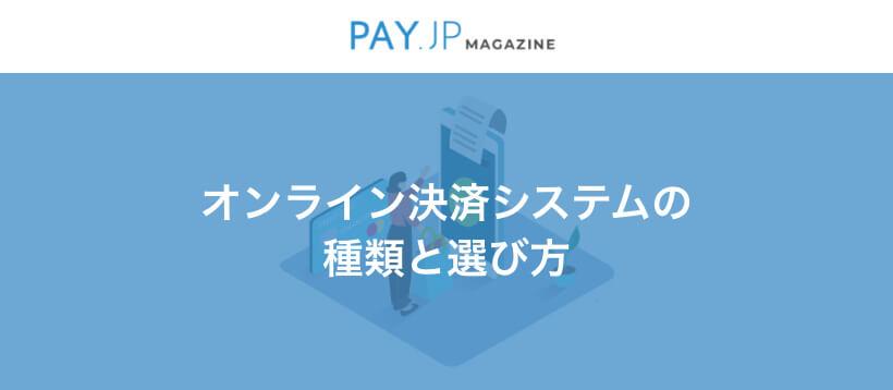 オンライン決済システムの種類と選び方
